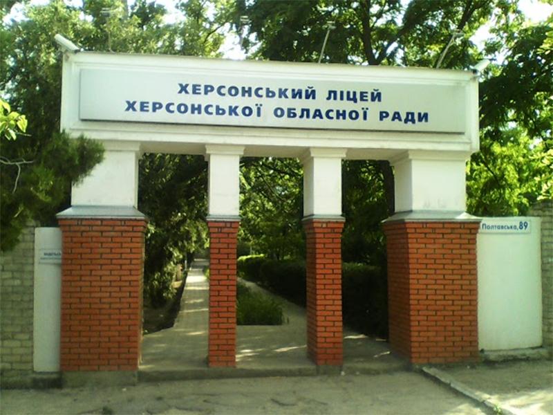Конец учебного года «ознаменовался» форменной расправой над учениками Херсонского областного лицея