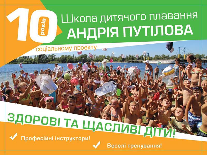 В Херсоне стартует 10-ый юбилейный сезон Школы плавания Андрея Путилова