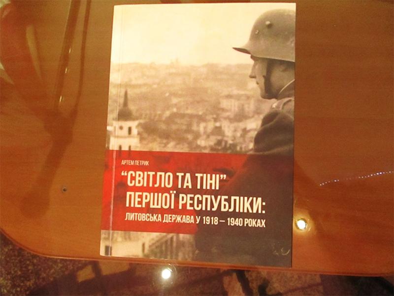 У Херсоні відбулася презентація книги про історію Литви