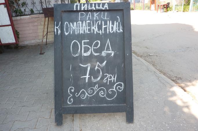 Владельцы кафешек в Лазурном сговорились о цене