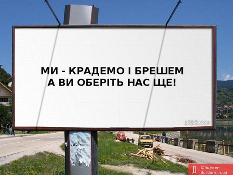 Предвыборные махинации с рекламой на Херсонщине