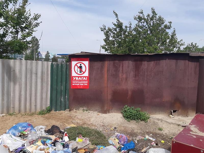 В Олешках борются с мусорными свалками табличками