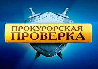 Прокуратура установила, что  Херсонская облгосадминистрация,  УГАИ и Укртрансинспекция нарушают закон