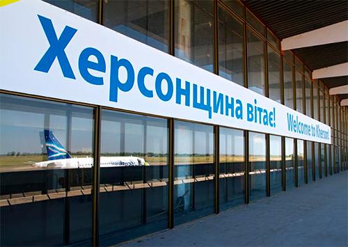 Авиалиния Херсон-Киев-Херсон оказалась убыточной