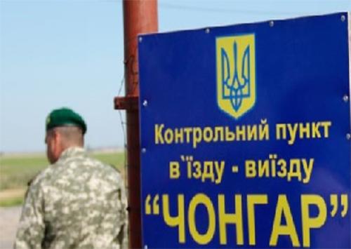 """На пропускном пункте """"Чонгар"""" граждане Румынии пытались въехать в Крым за взятку"""