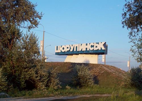 У Цюрупинську обговорюють перейменування міста