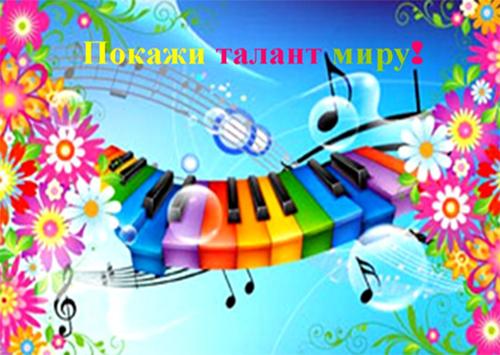 Фестиваль «Покажи талант миру» в Лазурном