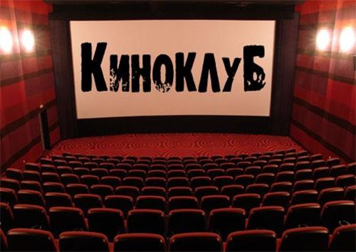 Херсонцам предлагают кино и душевные беседы