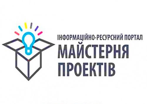 «Мастерская проектов» открыта для активных граждан Херсонщины