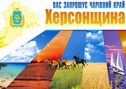 Жителям и гостям Херсонщины предлагают бесплатный туристический каталог