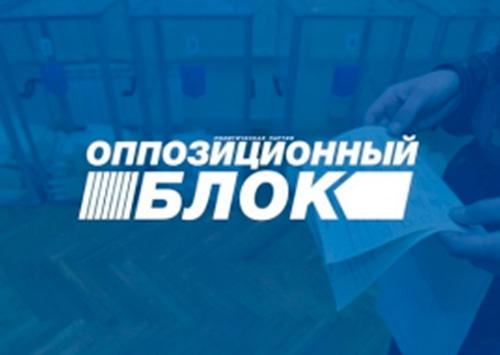 Объединиться против грязных попыток срыва выборов на Херсонщине!