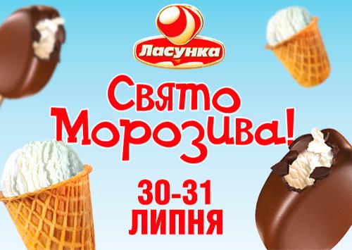 """На Херсонщині буде свято морозива від торгової марки  """"Ласунка"""""""