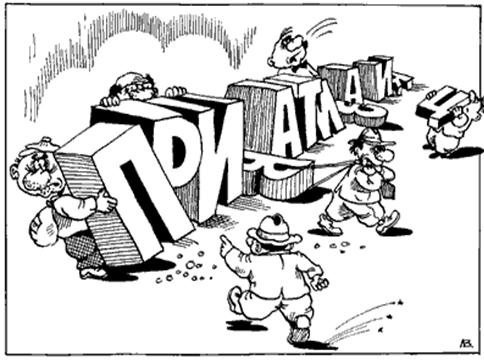 Мудрый херсонец о том, как нас приватизировали