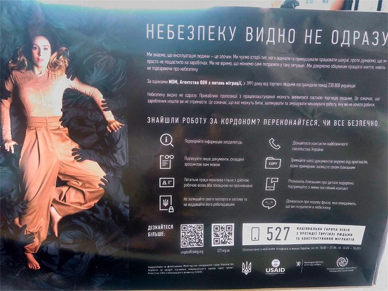 Херсонцы приобщились к акции ко Всемирному дню противодействия торговли людьми
