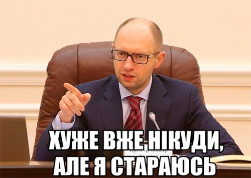 Чого прагнуть українські чиновники
