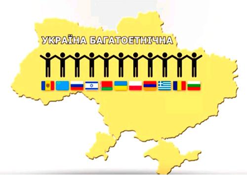 Херсонцы увидят фильм о многоэтничной Украине