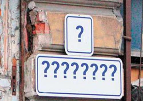 Переименование улиц - признак большого ума