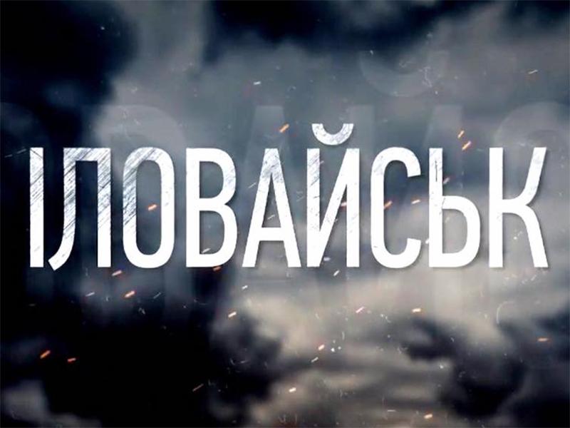 Олена Урсуленко про героїчний подвиг українських воїнів