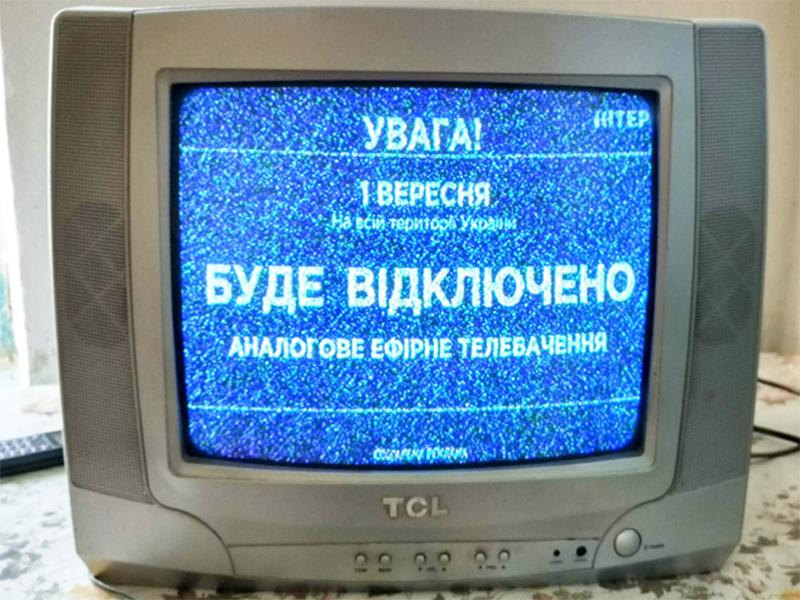 Де на Херсонщині ще працюватиме аналогове телебачення