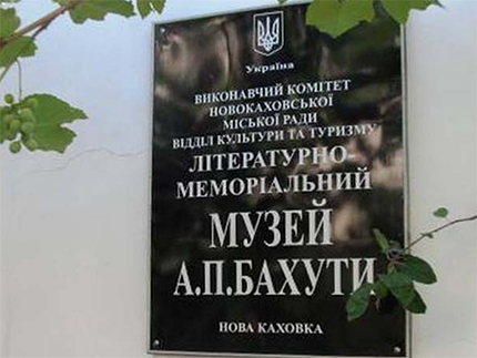 У Новій Каховці оголосили лауреатів премії імені Анатолія Бахути