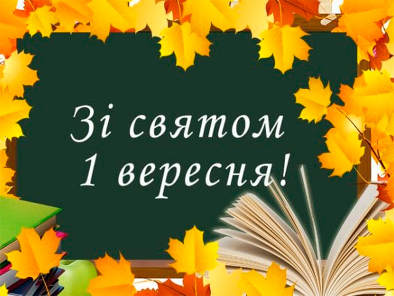 Олександр Співаковський привітав з початком навчального року