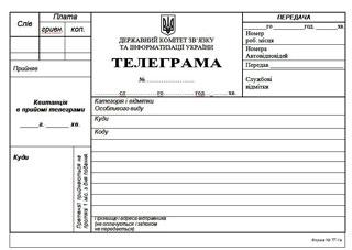 Адреси на телеграмах писати лише українською
