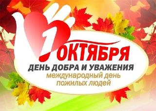 Сегодня во всем мире отмечается День пожилых людей