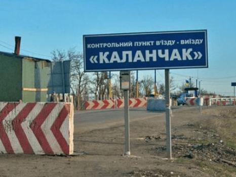 Контрольні пункти в'їзду-виїзду «Каланчак» та «Чаплинка» тимчасово призупиняють свою роботу