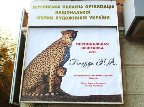 В Херсоне открылась выставка Гепарда