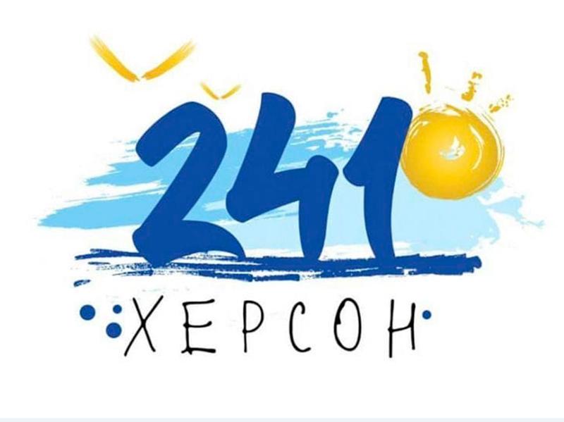 Олександр Співаковський привітав Херсон з Днем народження