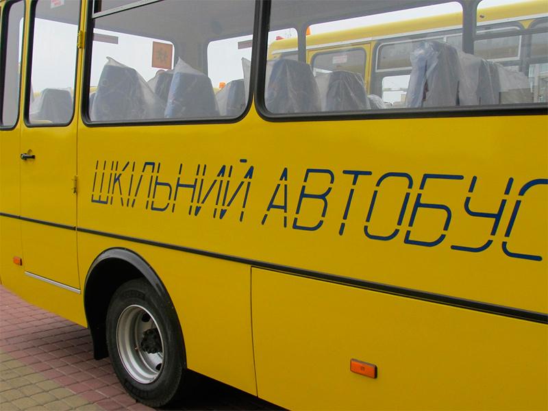 Забудем о дефиците школьных автобусов на Херсонщине