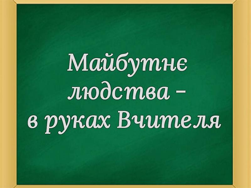 Владислав Мангер: Майбутнє людства в руках Вчителя
