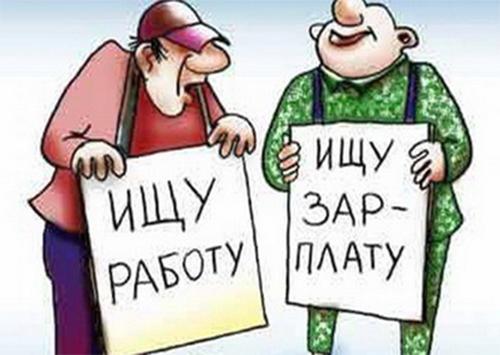 На Херсонщине безработица и долги по зарплатам