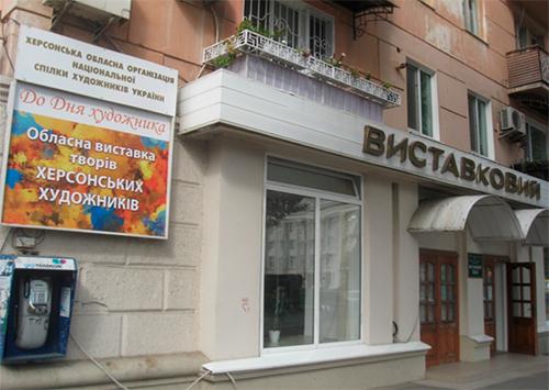 Художники Херсонщины открыли выставку к профессиональному празднику