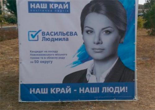 На Херсонщині будуть депутати з російським громадянством?