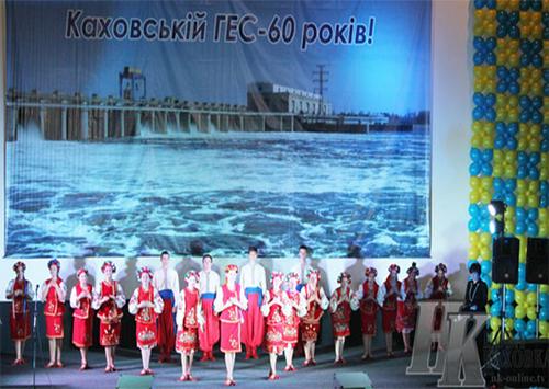 Каховська ГЕС відзначила 60-річчя