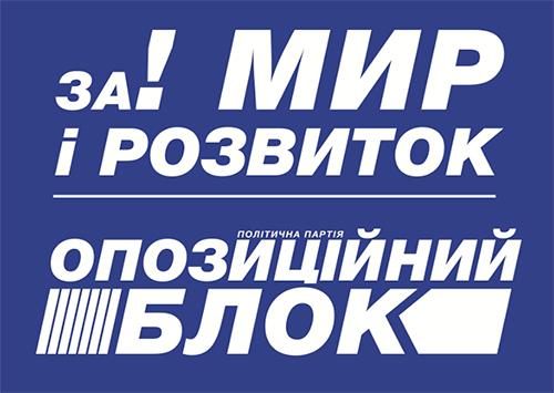 """""""Оппозиционный блок"""" за стабильный мир, а не временный перенос очередной волны мобилизации"""