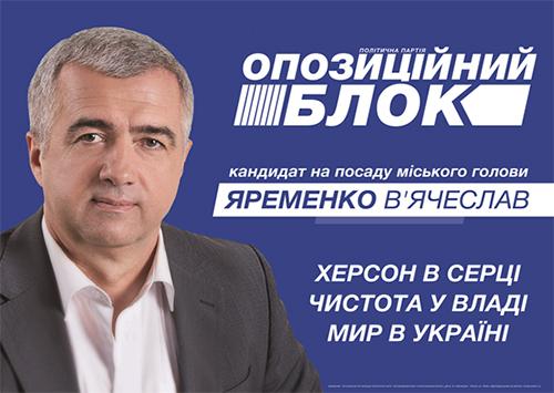 Вячеслав Яременко: Власти ограничивают демократию