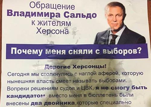 Оппоненты порадовали Владимира Васильевича  Сальдо