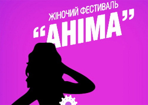 Херсонок приглашают на Всеукраинский слет женщин