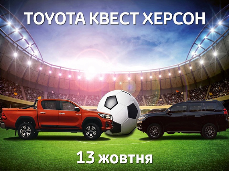 В Херсоне играют в футбол на автомобилях