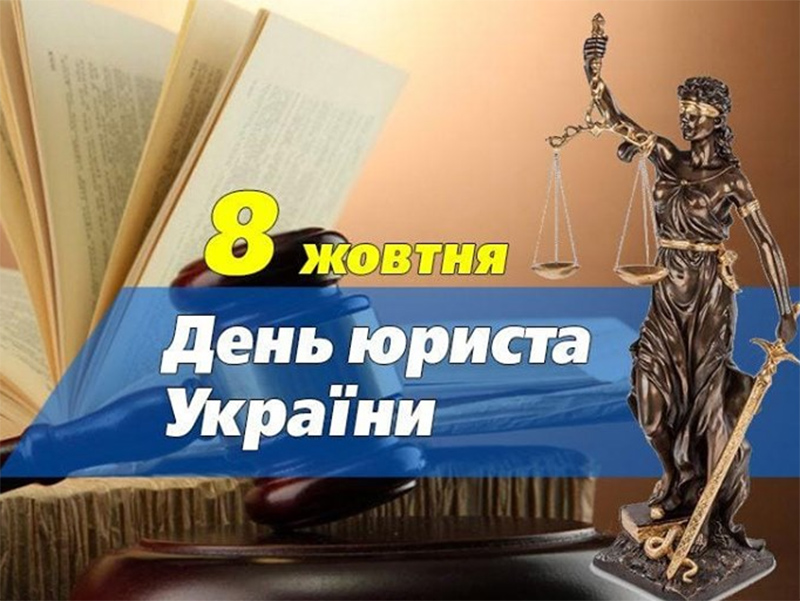 Голова Олешківської районної ради привітав юристів з професійним святом