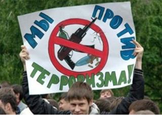 Херсонцев призывают совместно бороться с терроризмом
