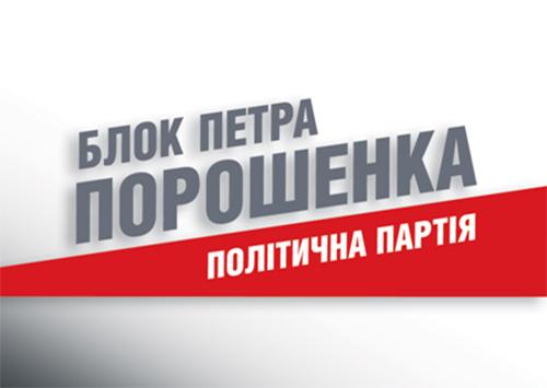 Херсонский штаб Порошенко: выборы на округе № 182 прошли законно