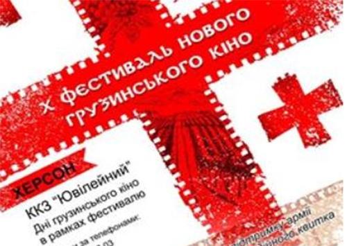 В Херсоне состоялось открытие Дней грузинского кино
