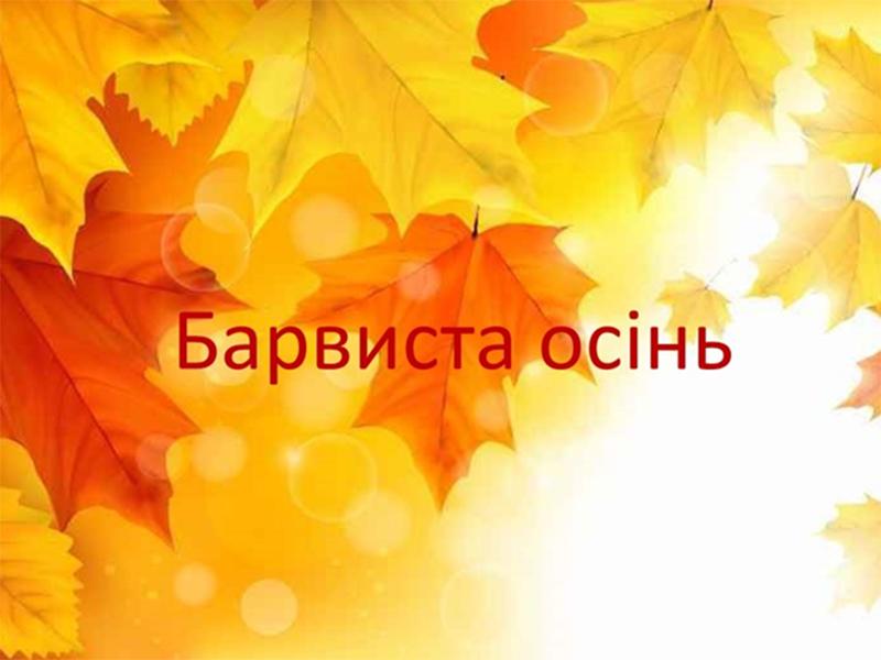 Херсонщину на фестивалі «Барвиста осінь» представили Новокаховчани