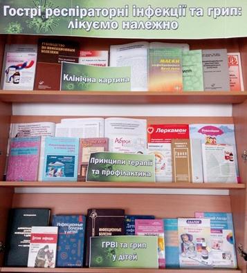 У Херсоні організовано книжкову виставку про лікування інфекцій