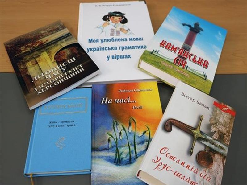 Стало відомо яка ж «Краща книга Херсонщини»