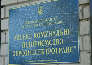 Костяк уверяет, что задолженность по зарплате работникам «Херсонэлектротранс» будет погашена