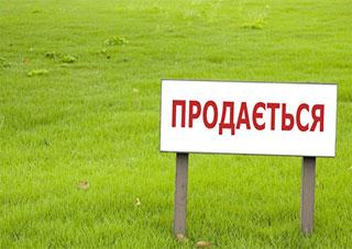 Ви хочете продати землю в Херсоні?